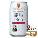 日本ビール龍馬1865350ml×24本×2ケースビール【送料無料※一部地域は除く】