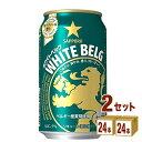 サッポロホワイトベルグ350ml×24本×2ケース新ジャンル【送料無料※一部地域は除く】