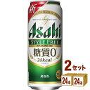 アサヒスタイルフリー500ml×48本(個)