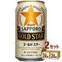 サッポロ GOLD STAR ゴールドスター 350ml×24本×2ケース (48本) 新ジャンル