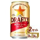 サッポロ The DRAFTY ドラフティ 350ml×24本×2ケース (48本) ノンアルコールビール【送料無料※一部地域は除く】