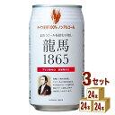 日本ビール龍馬1865350ml×24本×3ケースビール【送料無料※一部地域は除く】
