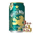 サッポロホワイトベルグ350ml×24本×3ケース新ジャンル【送料無料※一部地域は除く】