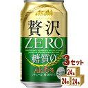 アサヒクリアアサヒ贅沢ゼロ350ml×24本×3ケース(72本)新ジャンル【送料無料※一部地域は除く】