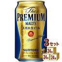 サントリー ザ・プレミアムモルツ 350ml×24本×3ケース (72本) ビール【送料無料※一部地域は除く】