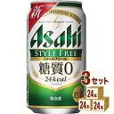 アサヒスタイルフリー350ml×72本【発泡酒・第3】アサヒビール
