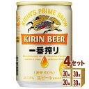 キリン 一番搾り生 135ml×30本(個)×4ケース ビール【送料無料※一部地域は除く】
