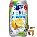 ショッピングボール キリン 氷結RZERO グレープフルーツ(お酒) 350ml×24本×1ケース チューハイ・ハイボール・カクテル【送料無料※一部地域は除く】