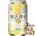 アサヒ贅沢搾りレモン缶 350 ml×24 本×3ケース (72本) チューハイ・ハイボール・カクテル【送料無料※一部地域は除く】