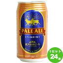 銀河高原 ペールエール350ml(24本入) 銀河高原ビール(岩手)クラフトビールクラ
