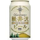 軽井沢ビール クリア 缶 350ml 軽井沢ブルワリー1個=211円(税別)