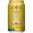 軽井沢ビール ダーク 缶 350ml 軽井沢ブルワリー1個=211円(税別)