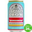 【送料無料】キャプテンクロウEXペールエール(24本入)オラホビール(長野)【クラフトビール】