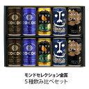 【送料無料】モンドセレクション金賞ビール飲み比べ5種10本ギフトセット「地ビール(クラフトビール)」
