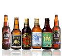 【送料無料】地域限定クラフトビール(東海地方) 飲み比べ6本セット「地ビール(クラフトビール)」