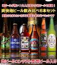 【送料無料】爽快!地ビール飲み比べ6本セットミツボ