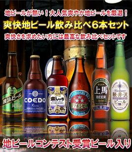 地ビール セットミツボシ・ クラフト