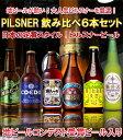 【送料無料】PILSNER(ピルスナー)飲み比べ6