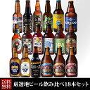厳選地ビール飲み比べ18本セット クラフトビール ポイント5倍
