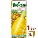 トロピカーナ 100% パインアップル 250ml 紙(LLスリム)×24本(個)キリンビバレッジ 飲料【送料無料※一部地域は除く】
