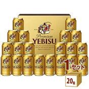 サッポロ エビス ビールセットYE5DT (350ml 20本)1箱(セット)【※現在九州地区は配送不可】