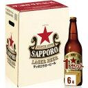 [400円クーポン・キャッシュレス5%]サッポロラガービール大瓶6本入LB6お歳暮(633ml 6本) ×1箱(セット)ギフト