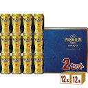 サントリーBEC3N ザ・プレミアム・モルツ ビールセット お歳暮(350ml 12本) ×2ギフト