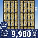 [400円クーポン・キャッシュレス5%]サントリーBPC3N ザ・プレミアム・モルツ ビールセット お歳暮(350ml 12本) ×4ギフト