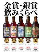 金賞銀賞 金しゃちビール飲み比べセット330ml(5本セット)盛田金しゃちビール(愛知)「オリジナル」地ビール 飲み比べセット