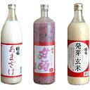 【送料無料】国菊あまざけ(甘酒)飲み比べ3本セット