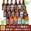 厳選地ビール飲み比べ18本セットクラフトビール【ピックアップ】