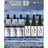 【送料無料】【季節限定】越後杜氏の里金鯱酒造厳選しぼりたて寒造り6本セット