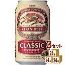 【ママ割入会でポイント5倍】キリン クラシックラガービール 350ml ×72本(個)
