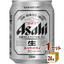 アサヒ スーパードライミニ缶 250ml ×24本(個) ※送料無料 の判別は下記【すべての配送方法と送料を見る】でご確認できます