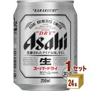 【200円クーポン・ママ割3倍】アサヒ スーパードライミニ缶 250ml×24本(個)×1ケース ビール
