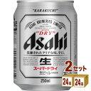 [ママ割3倍 キャッシュレス5%]アサヒ スーパードライミニ缶 250ml×24本(個)×2ケース ビール