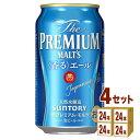 サントリーザ・プレミアムモルツ香るエール350ml×24本(個)×4ケースビール