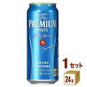 サントリーザ・プレミアムモルツ香るエール500ml×24本(個)×1ケースビール