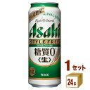 アサヒ スタイルフリー生 500ml×24本(個)×1ケース 発泡酒
