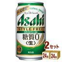アサヒ スタイルフリー 350ml×24本(個)×2ケース 発泡酒