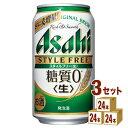 アサヒ スタイルフリー 350ml×24本(個)×3ケース 発泡酒
