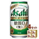 アサヒ スタイルフリー 350ml×24本(個)×4ケース 発泡酒