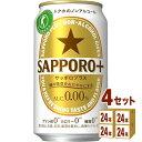 サッポロ サッポロプラス 350ml×24本(個)×4ケース...