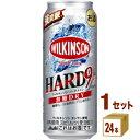 アサヒ ウィルキンソン・ハードナイン 無糖ドライ缶 500ml×24本×1ケース チューハイ・ハイボール・カクテル