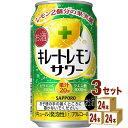 サッポロ キレートレモンサワー缶 350ml×24本(個)×3ケース チューハイ・ハイボール・カクテル【送料無料※一部地域は除く】