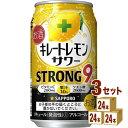 サッポロ キレートレモンサワーストロング  350ml×24本(個)×3ケース チューハイ・ハイボール・カクテル【送料無料※一部地域は除く】