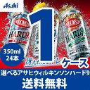 アサヒ 選べる 缶チューハイ ウィルキンソン・ハードナイン 350ml×24本(個)×1ケース チューハイ・ハイボール・カクテル