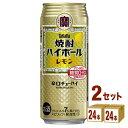 宝酒造 タカラ焼酎ハイボール レモン 500ml×24本×2ケース (48本) チューハイ・ハイボール・カクテル【送料無料※一部地域は除く】