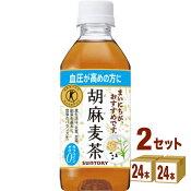 サントリー 胡麻麦茶 350ml ×48本(個)