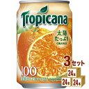 トロピカーナ 100%ジュース オレンジ 280ml ×72本(個)